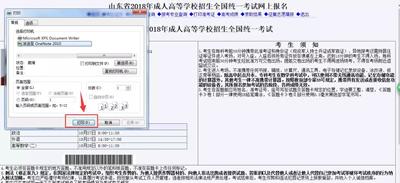 山东成人高考准考证打印页面