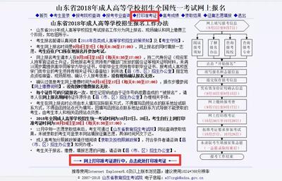山东省成人高等学校招生全国统一考试网上报名系统