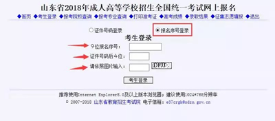 山东成人高考报名系统考生登录页面