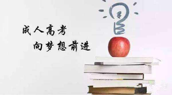 2019年山东省成人高考最低控制分数线
