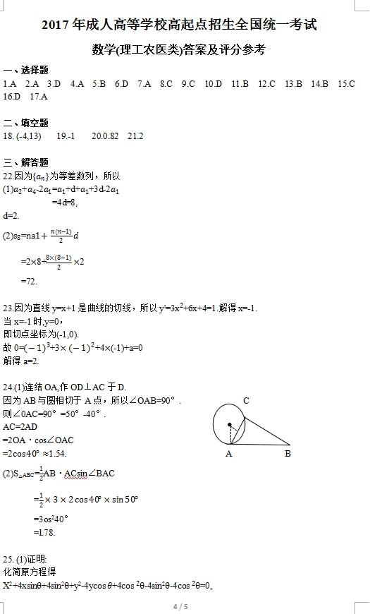 2017年成人高考高起点数学(理)考试真题及答案04