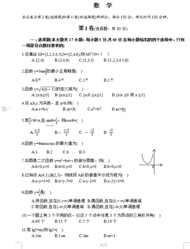 2017年成人高考高起点数学(理)考试真题及答案01