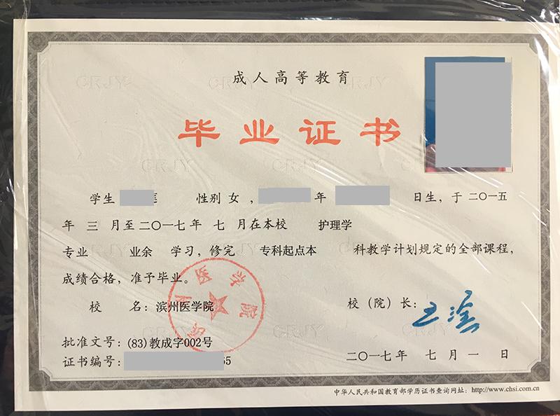 山东成人高考毕业证(业余学习形式)