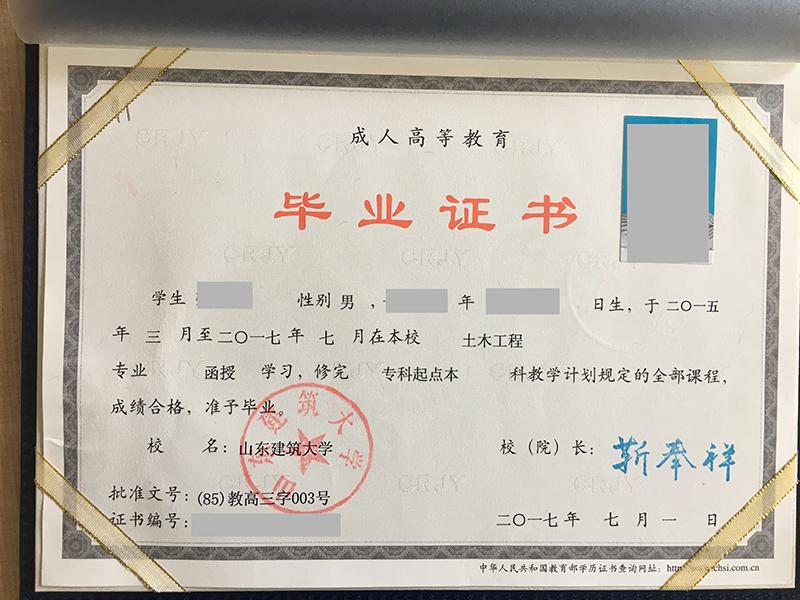 山东成人高考毕业证(函授学习形式)