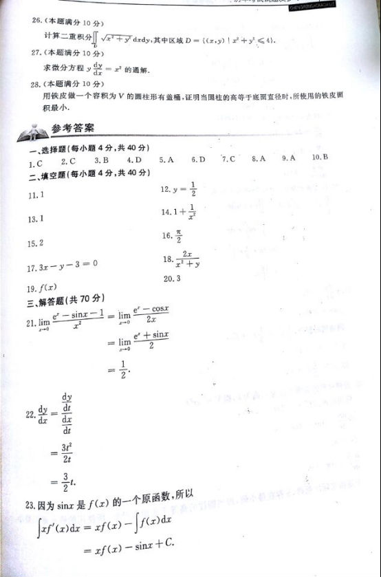 2017年山东成人高考专升本高等数学一考试真题及参考答案b3