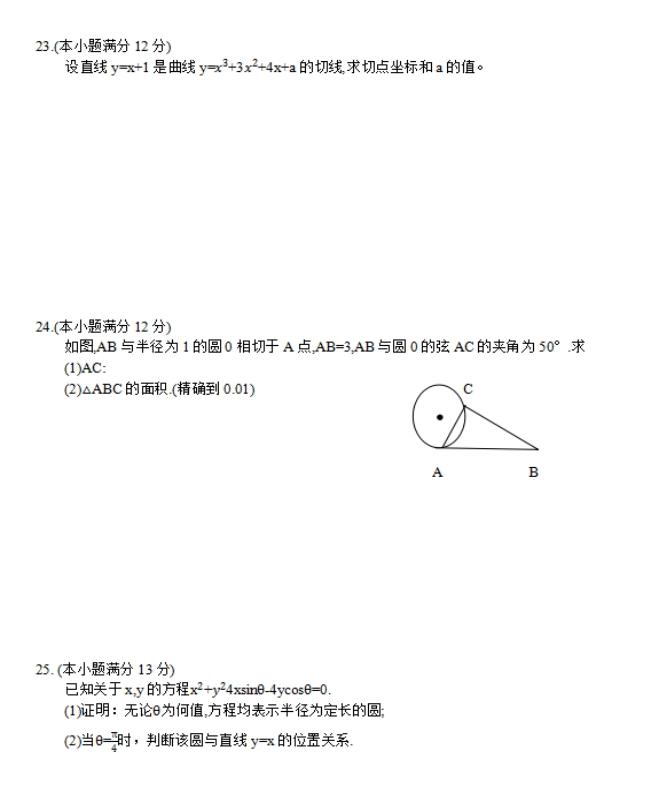 2017年山东成人高考高起点文史财经类数学考试真题及答案a3