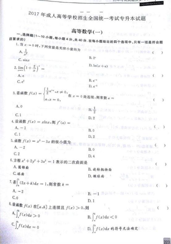 2017年山东成人高考专升本高等数学一考试真题及参考答案b1