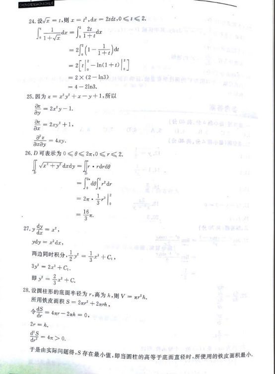 2017年山东成人高考专升本高等数学一考试真题及参考答案b4