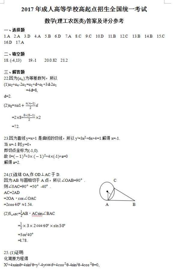 2017年山东成人高考高起点文史财经类数学考试真题及答案a4