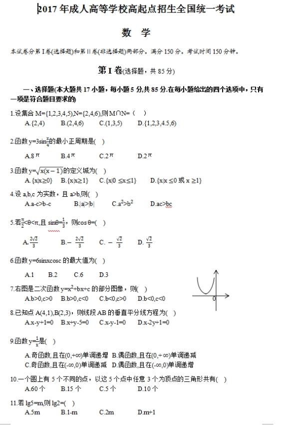 2017年山东成人高考高起点文史财经类数学考试真题及答案a1