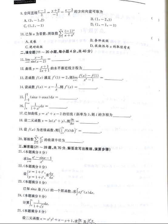 2017年山东成人高考专升本高等数学一考试真题及参考答案b2