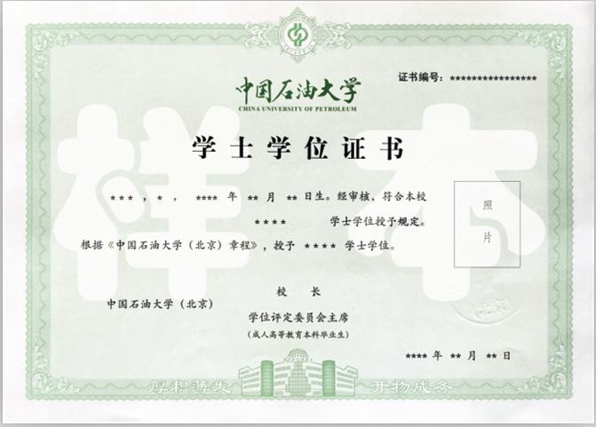 中国石油大学(北京)远程教育学士学位证书样本
