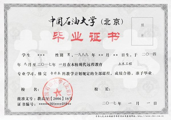 中国石油大学(北京)远程教育毕业证样本