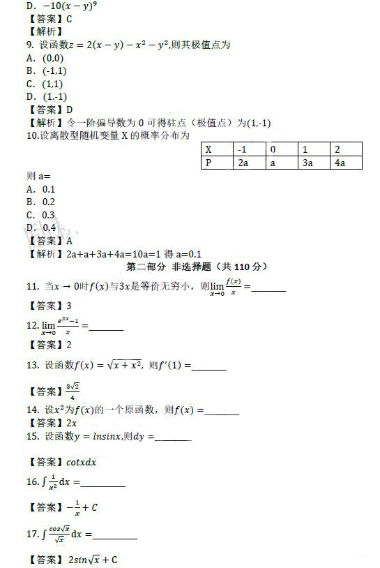 2019年成人高考专升本高等数学(二)考试真题及答案