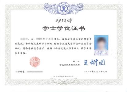 西安交通大学网络教育招生简章