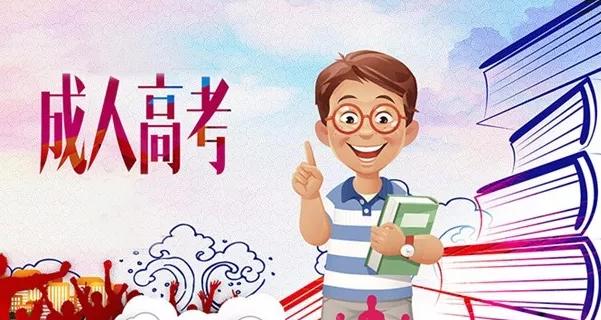 山东师范大学函授招生