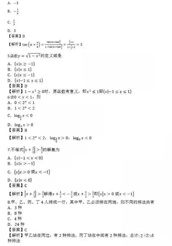 2021年成人高考高起点《数学(理)》考试真题及答案2