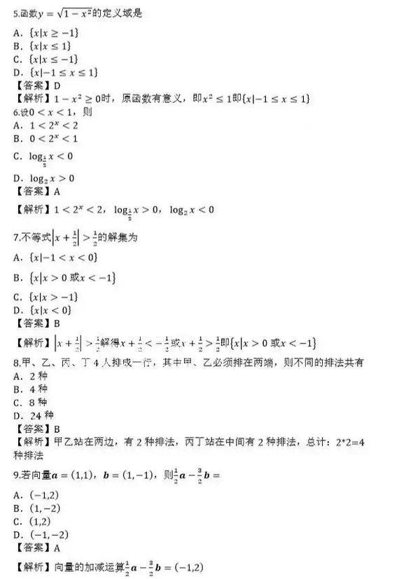 2021年成人高考高起点《数学(文)》考试真题答案2